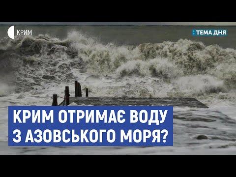Крим отримає воду з-під Азовського моря? | Яцюк, Бабін | Тема дня
