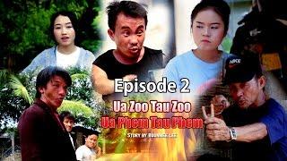 Ua zoo tau zoo Ua phem tau phem NTU 2