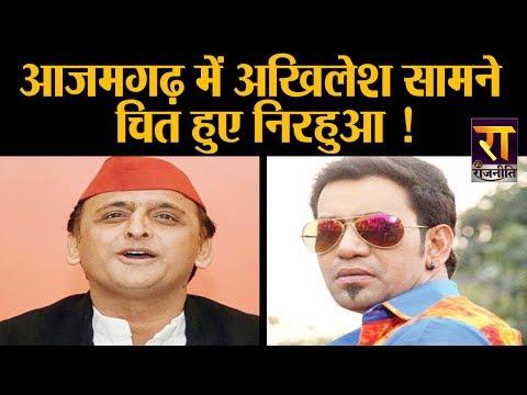 आजमगढ़ में नहीं चला भोजपुरी स्टार Dinesh Lal Nirahua का स्टारडम | Akhilesh Yadav