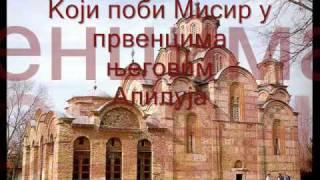 Псалам 136 - Славите Господа / Psalam 136 - Slavite Gospoda