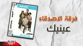 مازيكا Ferqet El Asdeqaa - Eneik | فرقة الاصدقاء - عينيك تحميل MP3