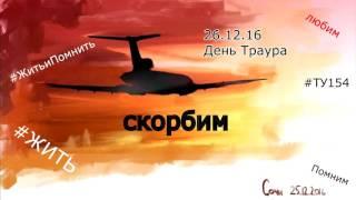 #ЖИТЬ #ТУ154 #ЖитьиПомнить 25.12.16