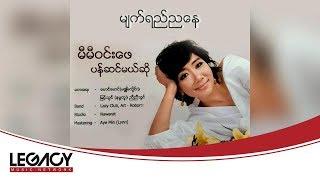မီမီဝင္းေဖ - မ်က္ရည္ညေန (Mie Mie Win Pe - Myat Yay Nya Nay) (Audio)