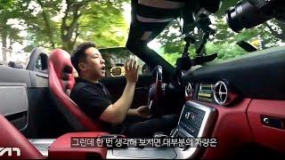 [모트라인] 10년된 차가 아직도 2억, SLS AMG 로드스터