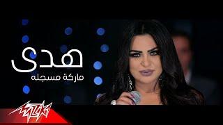 تحميل و مشاهدة Hoda - Marka Mosagala | Music Video 2020 | هدى - ماركة مسجلة MP3