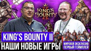 Где наши новые игры? Здесь! King's Bounty II. Мировая премьера. Первый геймплей.
