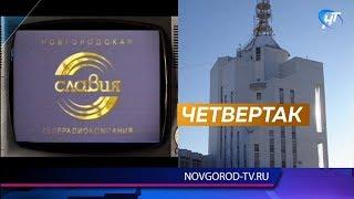 Новгородскому телевидению исполнилось 25 лет