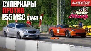 Суперкары VS. E55 MSC St.4 (Московская Миля)
