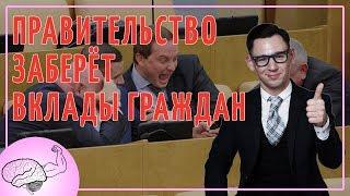 Правительство заберёт вклады россиян / Новостник