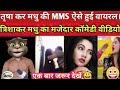 तृषाकर मधु का Viral video | Trishakar Madhu vs Billu Comedy | Trisha kar Madhu viral video, Billufun