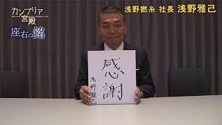 カンブリア宮殿座右の銘浅野撚糸社長浅野雅己氏2018.8.30