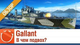 Gallant В чем подвох? - обзор - World of warships