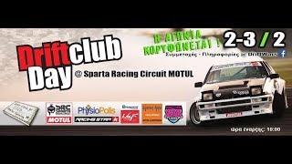 DRIFT στη πίστα Sparta Racing Circuit MOTUL 3/2/2019