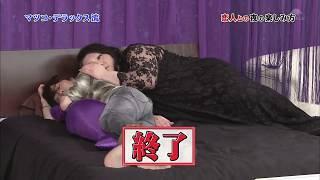 Arashi with Matsuko