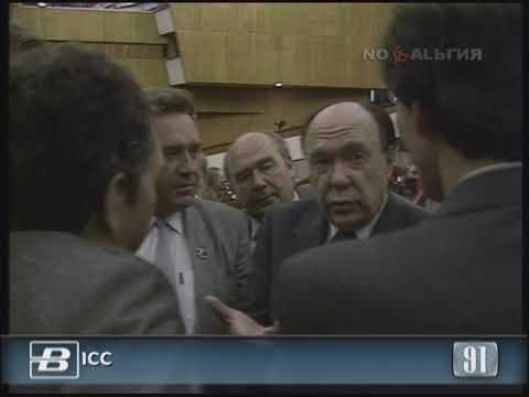 Александр Яковлев заявил о своём выходе из КПСС 16.08.1991