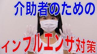 介助者のためのインフルエンザ対策