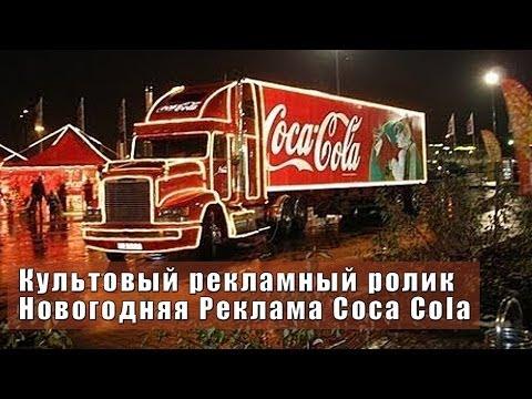 Культовый рекламный ролик - Новогодняя Реклама Coca Cola
