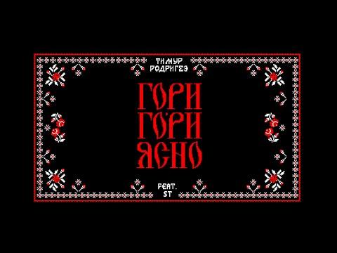 Тимур Родригез Feat. St - Гори-Гори Ясно!