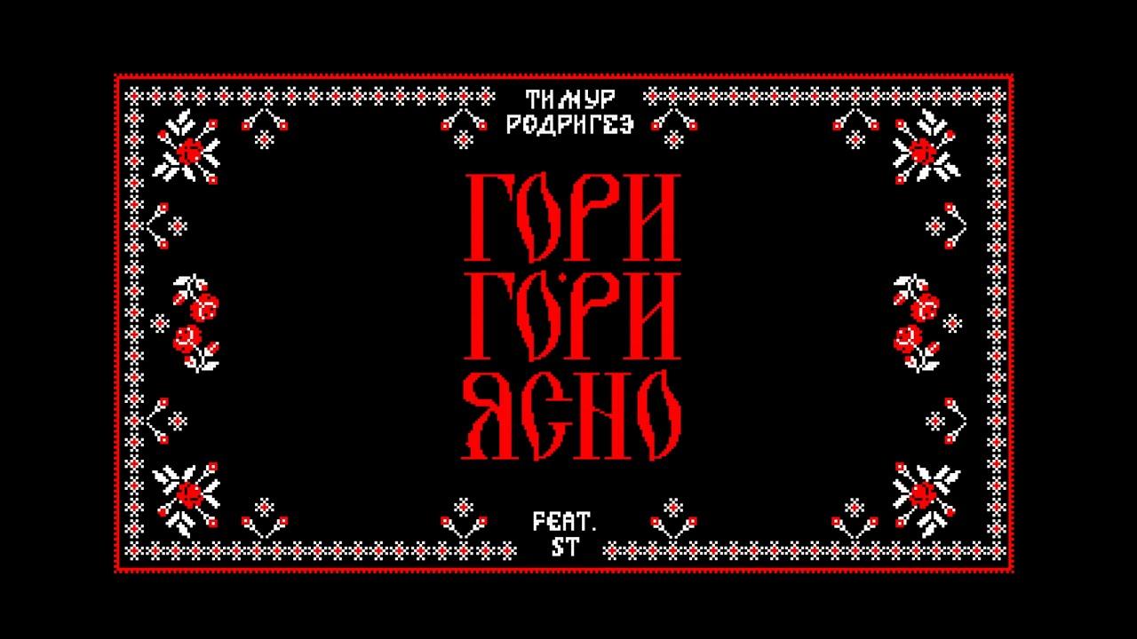Тимур Родригез ft. ST — Гори-гори, ясно!