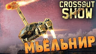 Crossout Show: Мьёльнир