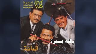 اغاني طرب MP3 Yallah Ba Samra فرقة الدانة - يالله بسمره تحميل MP3