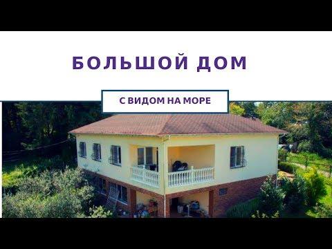 Недвижимость в Сочи | Купить загородный дом в Сочи с видом на море.