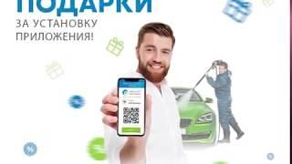 мобильное приложение Программа лояльности