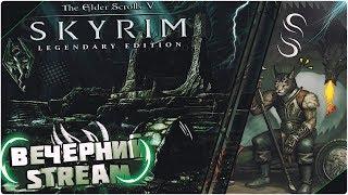Помощь Магам Коллегии -  TES V: Skyrim Legendary Edition mods [ВЕЧЕРНИЙ STREAM]