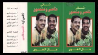 تحميل و استماع Naser W Mansour - El 7ob Leah / ناصر ومنصور - الحب ليه MP3