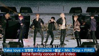 방탄소년단 BTS Full Ver.(fake love + 앙팡맨 + Airplane +봄날 + Mic Drop + FIRE), 롯데팸콘@180622