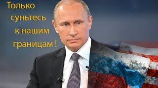 Путин дал понять западу , что их ждёт , если они сунуться в РОССИЮ