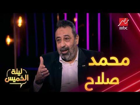 مجدي عبدالغني: أنا ملهم محمد صلاح ومشوار احترافي أصعب من مشواره