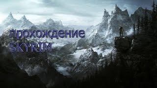 прохождение Syrim (3 серия)