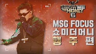 [MSG FOCUS] 쇼미더머니 '행주' 무대 몰아보기