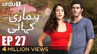 Hamari Kahani | Episode 27 | Turkish Drama | Hazal Kaya | Urdu1 TV Dramas | 01 January 2020