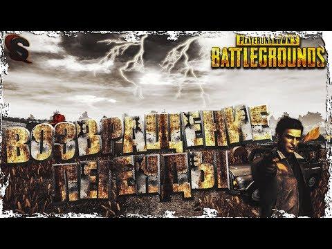 PlayerUnknown's Battlegrounds - Создатель вернулся, так восславим же его!