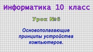 Информатика 10 класс Урок 6
