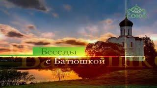 Беседы с батюшкой (ТК «Союз», 26 января 2020 г.)
