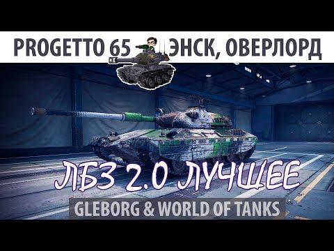 ЛБЗ 2.0   Progetto 65   Энск, Оверлорд   Коалиция - Excalibur