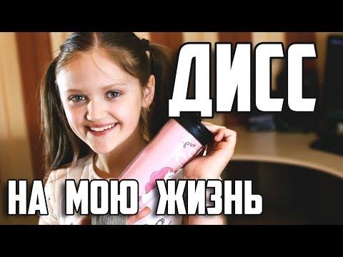 ДИСС НА МОЮ ЖИЗНЬ !!!  |  Ксения Левчик  |  cover САША СПИЛБЕРГ