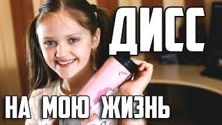ДИСС НА МОЮ ЖИЗНЬ !!!     Ксения Левчик     cover САША СПИЛБЕРГ