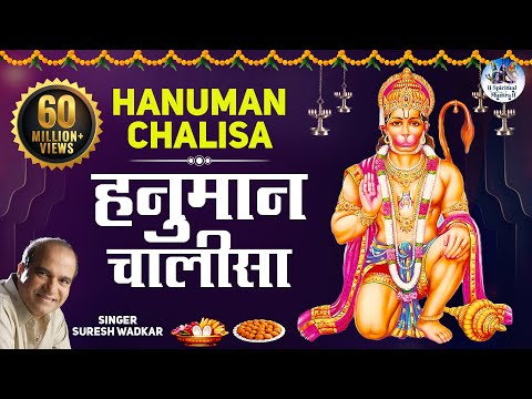 Download Shree Hanuman Chalisa with Subtitles | Jai Hanuman Gyan Gun Sagar Bhajan By Suresh Wadkar Full Song HD Mp4 3GP Video and MP3
