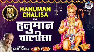 Shree Hanuman Chalisa 8 Times With Subtitles | Jai Hanuman Gyan Gun Sagar By Suresh Wadkar Full Song