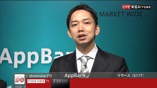 AppBank[6177]マザーズ IPO