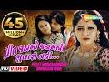 Preet Janmo Janam Ni Bhulase Nahi   Full Movie   Vikram Thakor   Mamta Soni   Pranjal Bhatt