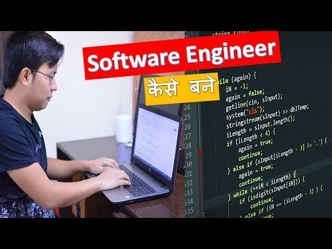 How to Become a Software Engineer ? Software Developer kaise bane ?