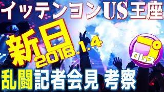 新日本プロレスケニーvsジェリコ大荒れ記者会見考察/NJPW/CeVIO