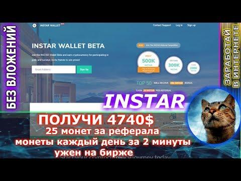 INSTAR - заработай 4700$ монеты каждый день  СУПЕР ПРОЕКТ  (уже на бирже)