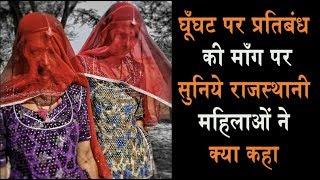 जावेद अख्तर को राजस्थानी महिलाओं ने सुनाई खरी खरी, कहा घूँघट हमारी संस्कृति