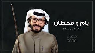 تحميل اغاني مجانا يام و قحطان - ناجي بن باصم   (حصرياً) 2020